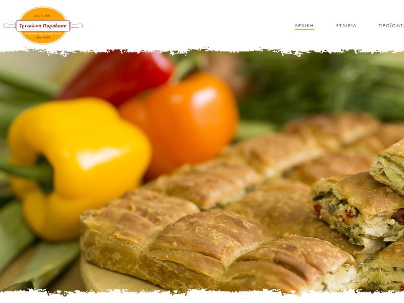 Ιστοσελίδες Τρίκαλα